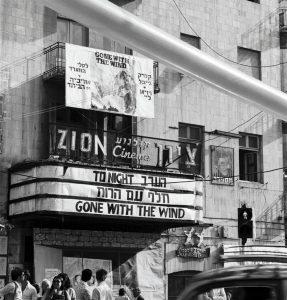 קולנוע ציון, 1978, הסרט חלף עם הרוח (צילום: ראובן מילון)