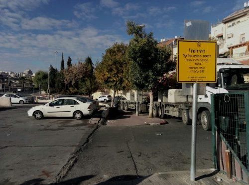 חניון פל קל ברחוב דוד ניב בפסגת זאב, ירושלים