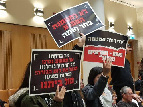 הפגנת תושבי הר חומה בישיבת מועצת העירייה (צילום: דוברות התעוררות)