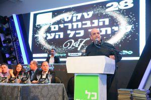 """עופר איובי, בטקס הנבחרים ה-28 של """"כל העיר"""" ירושלים (צילום: ארנון בוסאני)"""