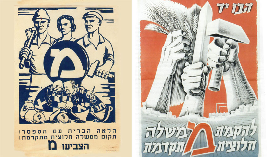 כרזות בחירות לכנסת ה-3 (צילומים: שרגא וייל, שלמה לביא)