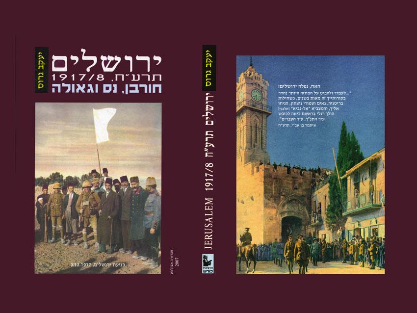 """מתוך התערוכה """"גנרל וג'נטלמן"""" במוזיאון מגדל דוד (צילום: באדיבות היאלי גרוס)"""