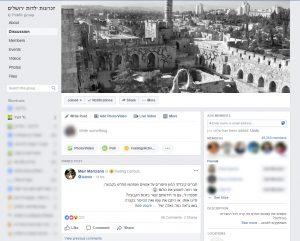 קבוצת הפייסבוק זכרונות ילדות ירושלים