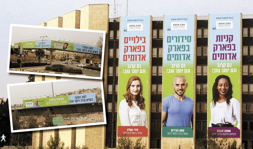 קמפיין החוצות בכניסה לירושלים (צילום: עיריית מעלה אדומים)
