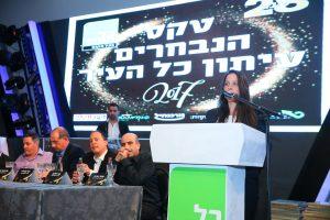 """עינב בר כהן, בטקס הנבחרים ה-28 של """"כל העיר"""" ירושלים (צילום: ארנון בוסאני)"""