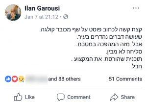 אילן גרוסי נגד אסף גרניט (צילום: מתוך אינסטגרם)