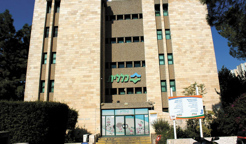 מרפאת כללית ברמת אשכול (צילום: כללית מחוז ירושלים)
