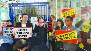 הפגנה באורט רמות
