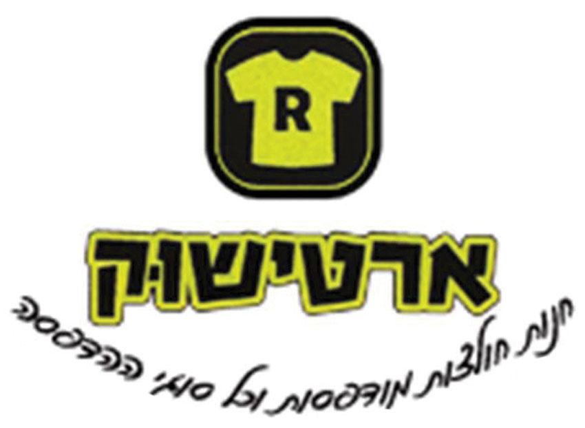 לוגו ארטישוק