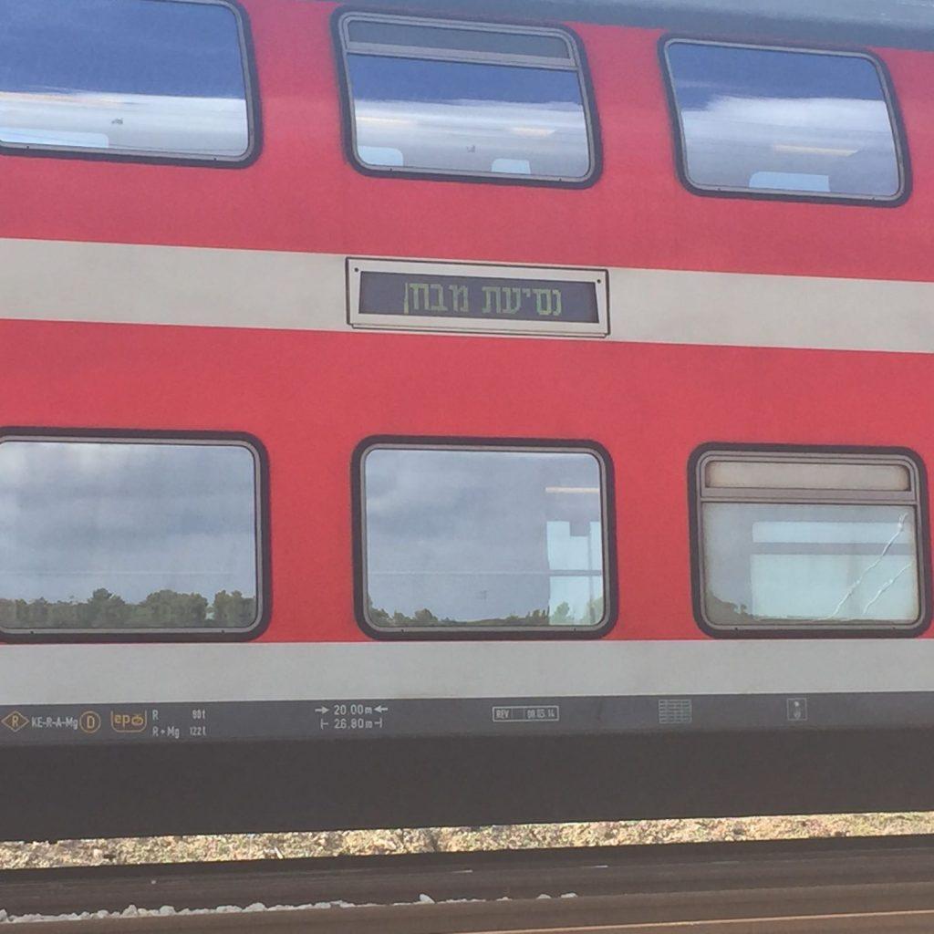 נסיעת המבחן ברכבת המהירה ירושלים-תל אביב, 16.1.18 (צילום: ליאת בכרך)