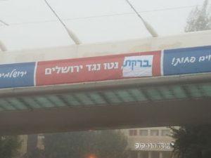 שלטי המחאה נגד ניר ברקת (צילום: באדיבות התעוררות)