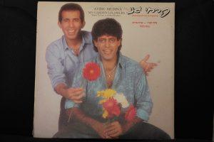 """עטיפת התקליט """"פרחי גני"""", שימי תבורי ואביהו מדינה (צילום: דניאל צ'צ'יק)"""