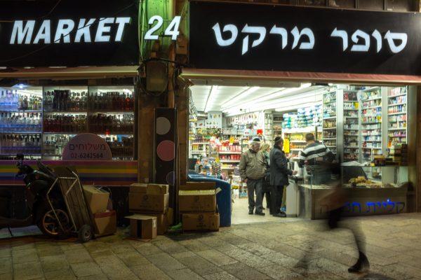 מרכול 24/7 בירושלים (צילום: אמיל סלמן)