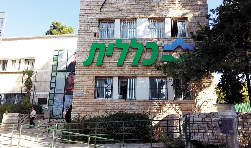 מרפאת כללית בירושלים