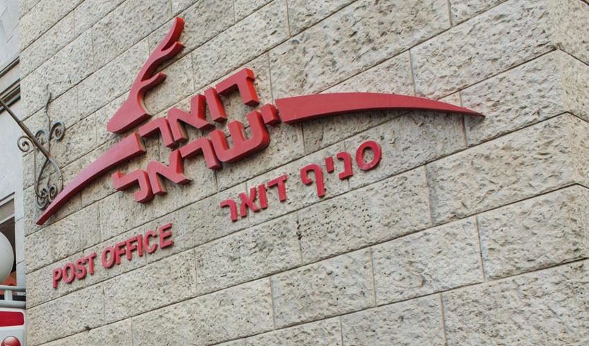 דואר ישראל בירושלים (צילום: אמיל סלמן)