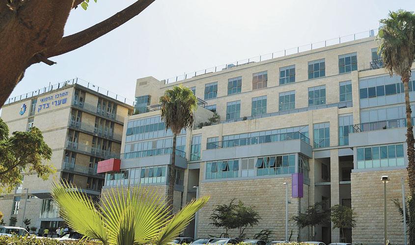 המרכז הרפואי שערי צדק ( צילום: דוברות שערי צדק)