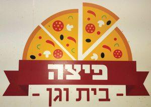 לוגו פיצה בית וגן