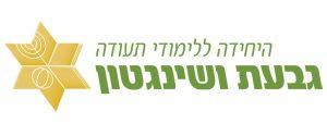 לוגו גבעת וושינגטון