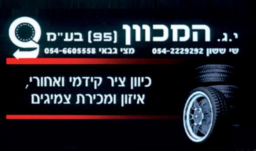 לוגו י.ג. המכוון