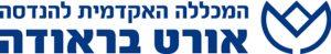 לוגו המכללה האקדמית להנדסה אורט בראודה