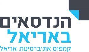 לוגו הנדסאים באריאל