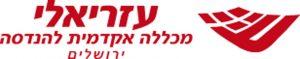 לוגו עזריאלי המכללה האקדמית להנדסה