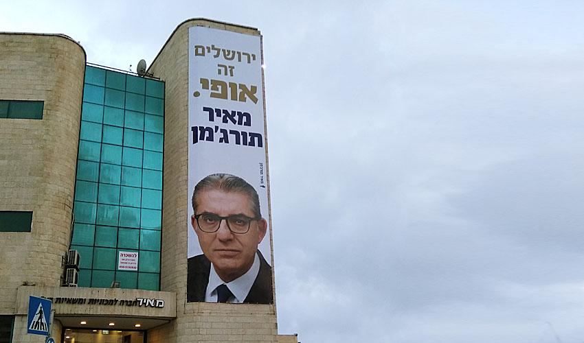 שלט של מאיר תורג'מן ברחוב פייר קניג (צילום: פרטי)