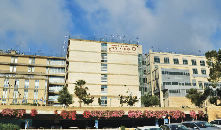 המרכז הרפואי שערי צדק (צילום: דוברות שערי צדק)