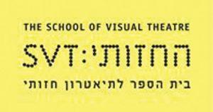 לוגו בית הספר לתיאטרון חזותי