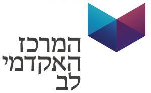 לוגו מכון אקדמי לב