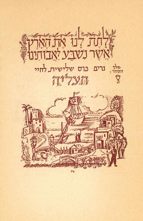 הגדה של ארגון ההגנה 1948 (צילום: הספרייה הלאומית ואוסף אבירם פז)