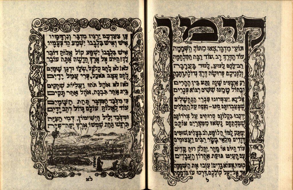 הגדה -קיבוץ יגור, 1948 (צילום: הספרייה הלאומית ואוסף אבירם פז)