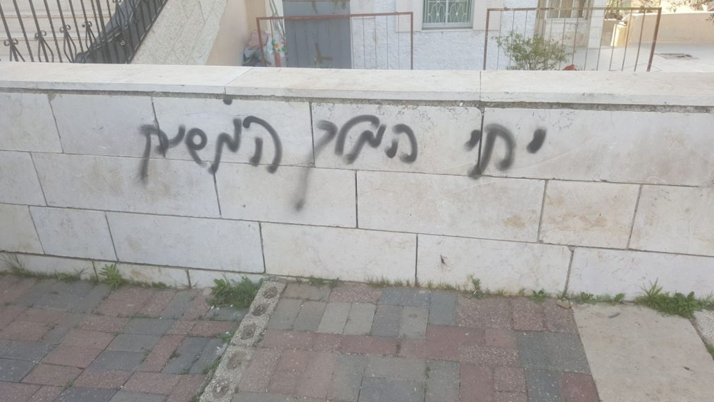 כתובות שנאה נגד ערביי ישראל בפסגת זאב (צילום: דוברות המשטרה)