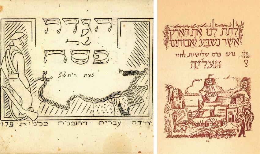 הגדה של ארגון ההגנה 1948, הגדה מטריפולי 1943 (צילומים: הספרייה הלאומית ואוסף אבירם פז)