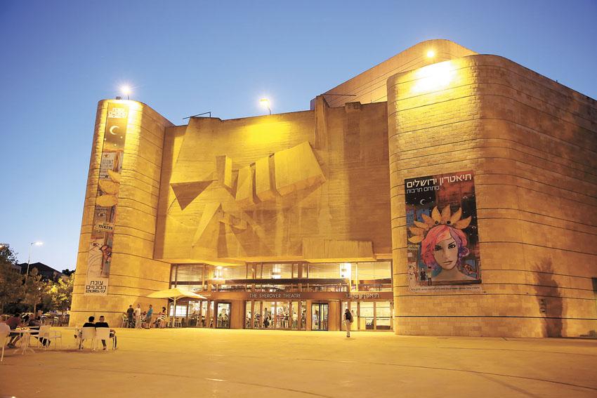 תיאטרון ירושלים (צילום: ארנון בוסאני)