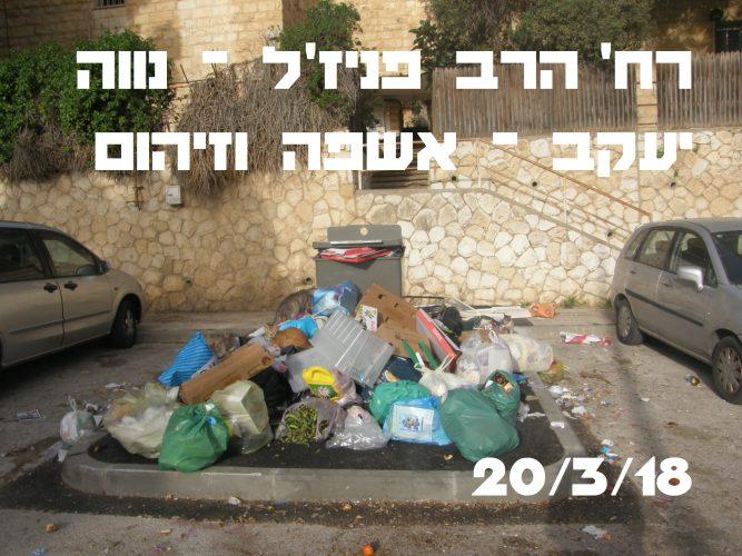 אשפה ברחוב הרב פניז'ל (צילום: יוסף עוזר)