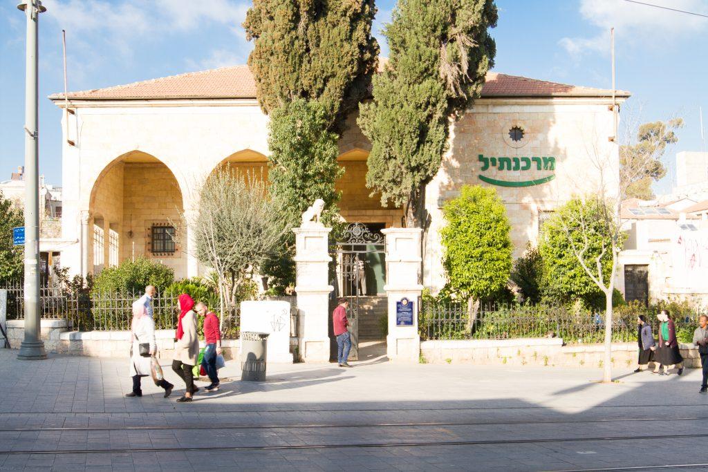 מרכז השקעות חדש במרכנתיל ירושלים (צילום: אסף קרלה)