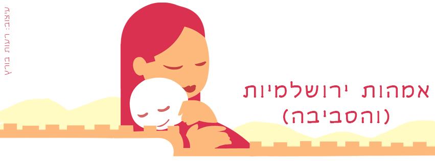 לוגו קבוצת אמהות ירושלמיות והסביבה