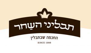 לוגו תבליני השחר
