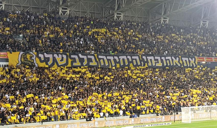 """אוהדי בית""""ר ירושלים (צילום: גיא אדרי)"""