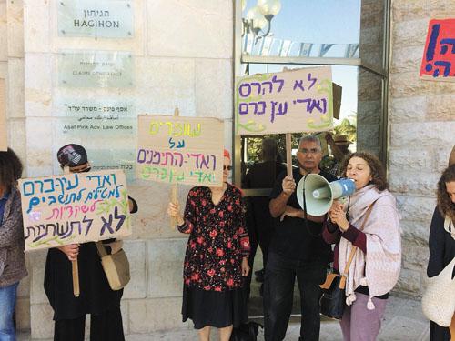 """הפגנת תושבי עין כרם (צילום: יח""""צ)"""