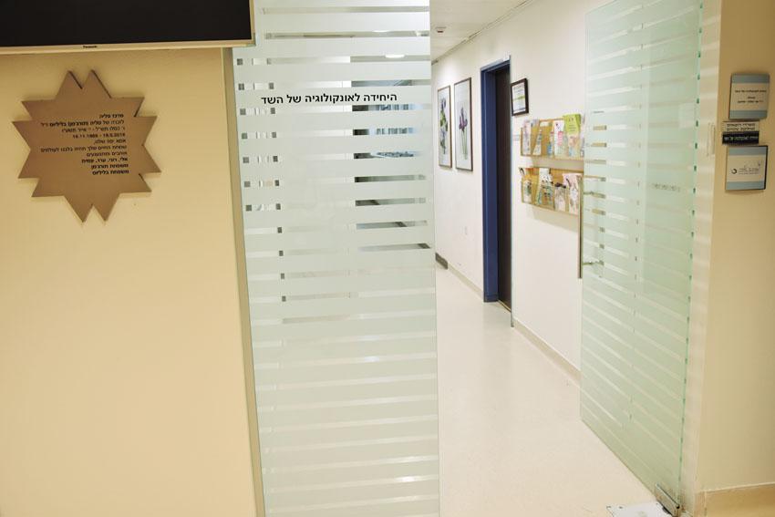מרכז טליה בשערי צדק (צילום: דוברות שערי צדק)