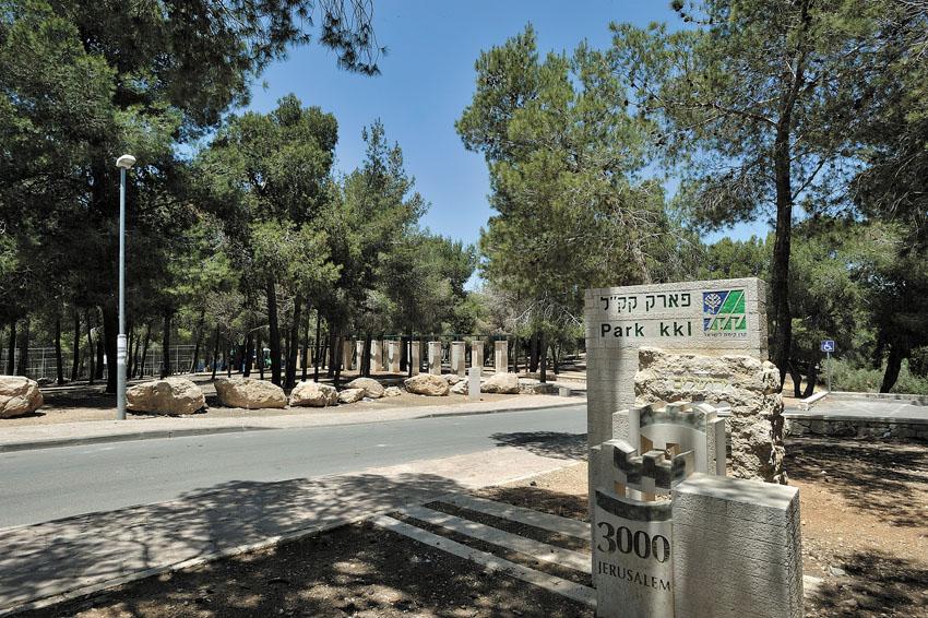 פארק גילה (צילום: יובל יוסף)