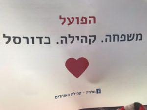 המנשר שחילק ארגון האוהדים החדש של הפועל ירושלים