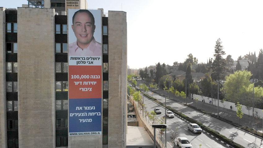 שלט חוצות אבי סלמן (צילום: אילן אמויאל)