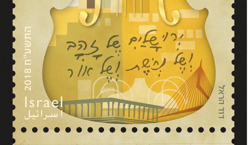 """בתמונה בול """"ירושלים של זהב"""" (צילום: דוד הראל)"""