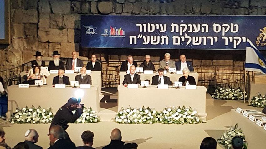 """פרופ' אבי ריבקינד מקבל את אות יקיר ירושלים תשע""""ח 2018"""