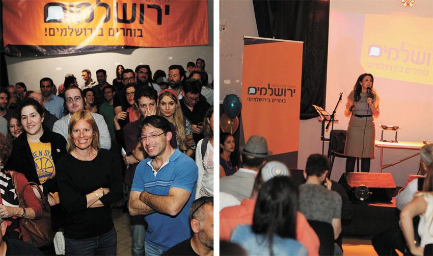 השקת קמפיין הבחירות של סיעת ירושלמים (צילומים: באדיבות סיעת ירושלמים)