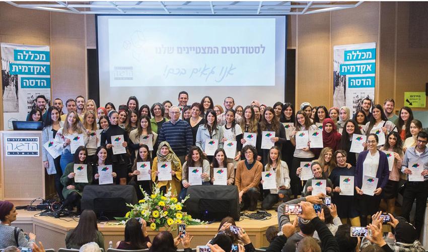 מכללה אקדמית הדסה (צילום: שמואל כהן)