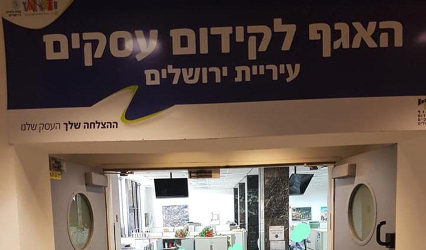 האגף לקידום עסקים בעיריית ירושלים (צילום: מתוך דף הפייסבוק של ראש האגף, אמיר חכימיאן)